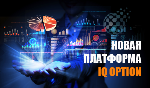 Новая версия платформы IQ Option