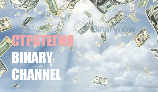Стратегия Binary Channel на индикаторах для бинарных опционов